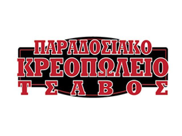 ΠΑΡΑΔΟΣΙΑΚΟ ΚΡΕΟΠΩΛΕΙΟ «ΤΣΑΒΟΣ»