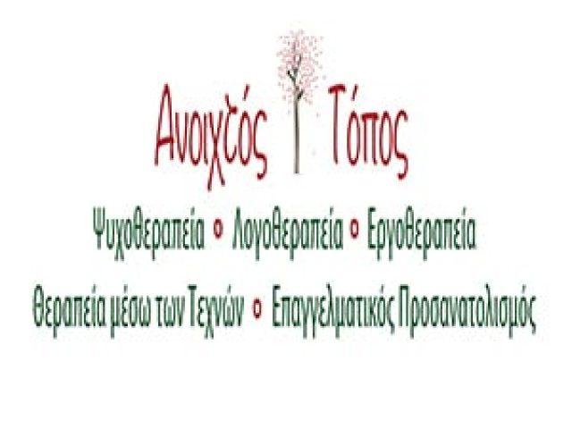ΑΝΟΙΧΤΟΣ ΤΟΠΟΣ