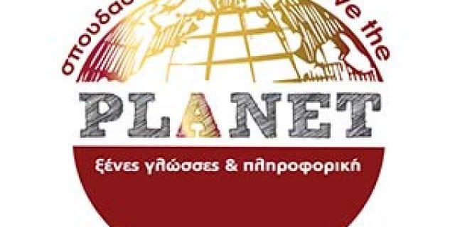 ΣΠΟΥΔΑΣΤΗΡΙΟ ΞΕΝΩΝ ΓΛΩΣΣΩΝ & ΠΛΗΡΟΦΟΡΙΚΗΣ PLANET