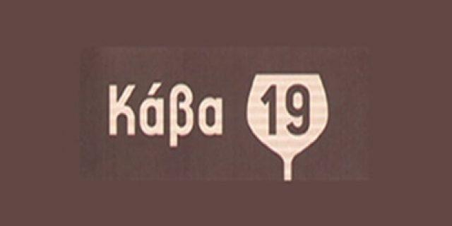 ΚΑΒΑ 19