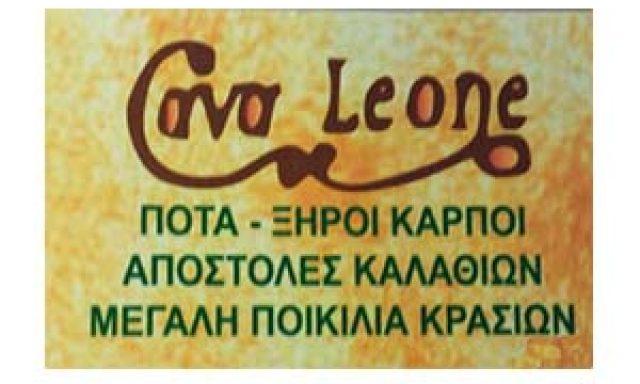 CAVA LEONE
