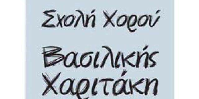 ΧΑΡΙΤΑΚΗ ΒΑΣΙΛΙΚΗ