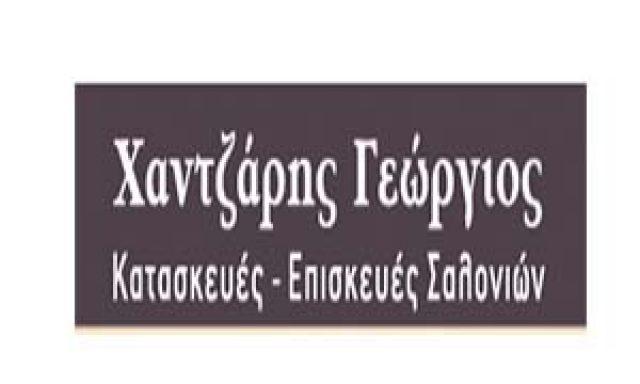 ΧΑΝΤΖΑΡΗΣ ΓΙΩΡΓΟΣ