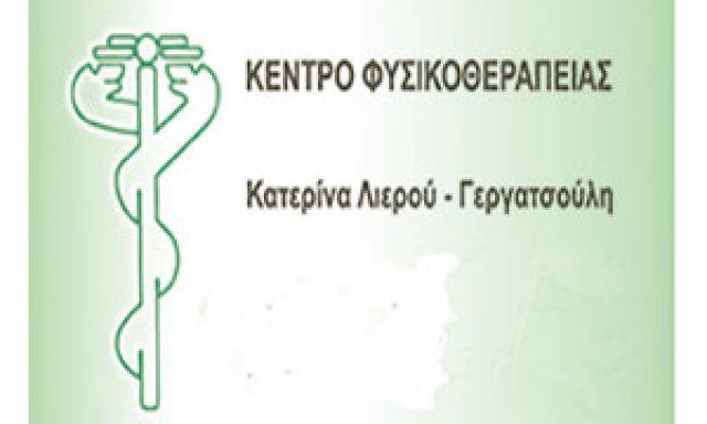 ΛΙΕΡΟΥ ΑΙΚΑΤΕΡΙΝΗ