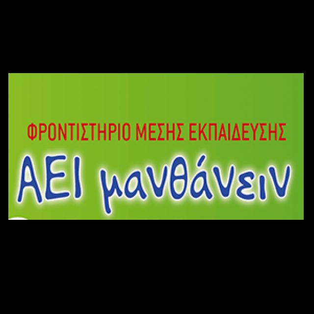 ΑΕΙ ΜΑΝΘΑΝΕΙΝ