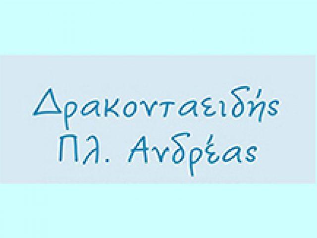 ΔΡΑΚΟΝΤΑΕΙΔΗΣ ΑΝΔΡΕΑΣ