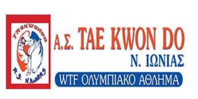Α.Σ. TAE KWON DO ΝΕΑΣ ΙΩΝΙΑΣ