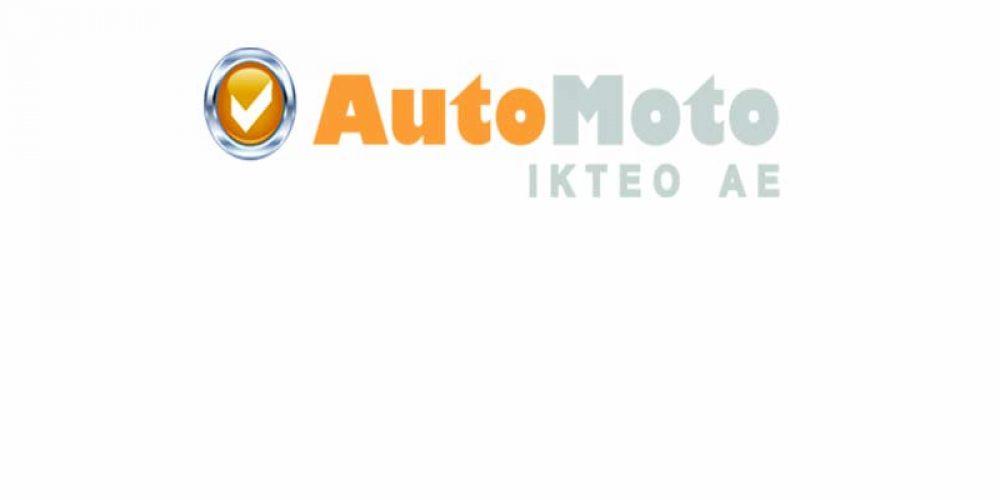 AutoMoto ΚΤΕΟ: Κληρώνουμε δωρεάν ελέγχους ΚΤΕΟ