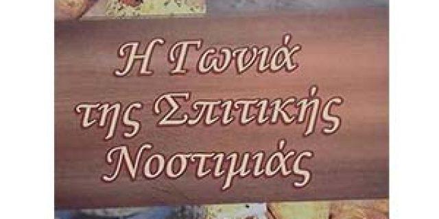 Η ΓΩΝΙΑ ΤΗΣ ΣΠΙΤΙΚΗΣ ΝΟΣΤΙΜΙΑΣ