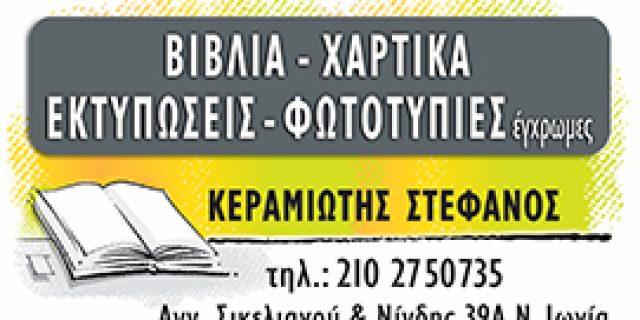 ΚΕΡΑΜΙΩΤΗΣ ΣΤΕΦΑΝΟΣ