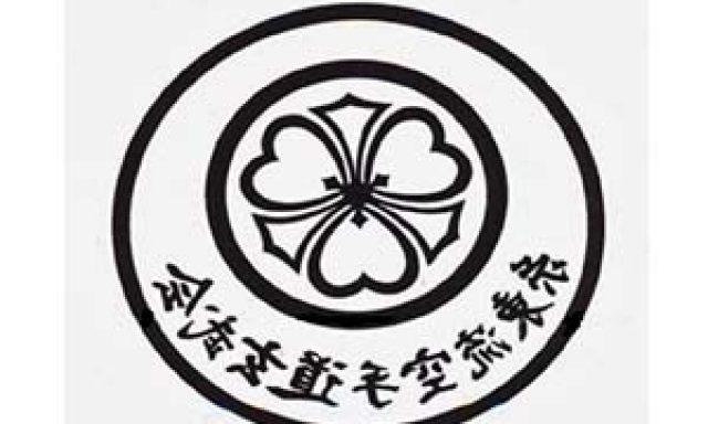 Α.Σ. ΚΑΡΑΤΕ KURO-OBI SHITO RYU