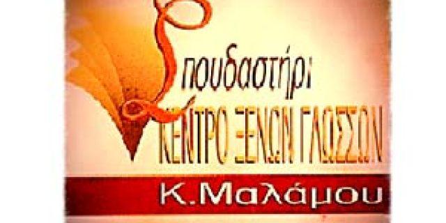 ΣΠΟΥΔΑΣΤΗΡΙ Κ. ΜΑΛΑΜΟΥ