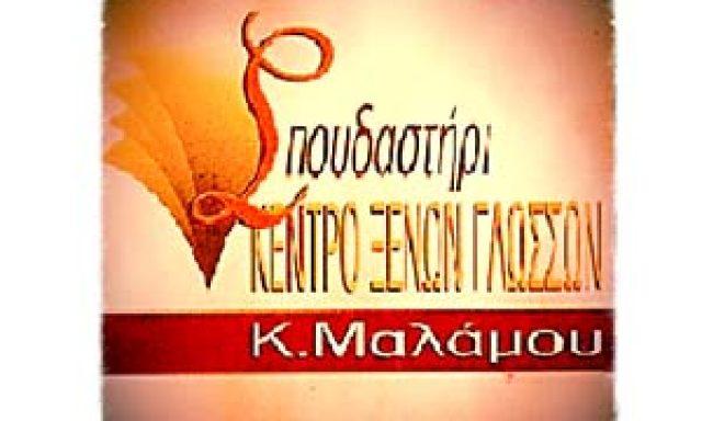 ΜΑΛΑΜΟΥ ΚΥΡΙΑΚΗ & ΣΙΑ Ε.Ε.