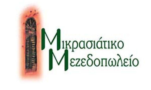 ΜΙΚΡΑΣΙΑΤΙΚΟ ΜΕΖΕΔΟΠΩΛΕΙΟ