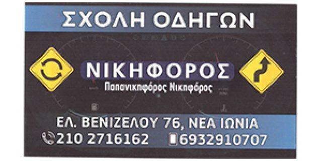 ΠΑΠΑΝΙΚΗΦΟΡΟΣ ΝΙΚΗΦΟΡΟΣ