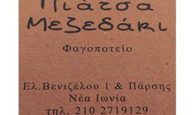 ΠΙΑΤΣΑ ΜΕΖΕΔΑΚΙ