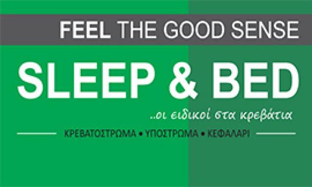 SLEEP & BED – ΓΚΟΤΣΟΠΟΥΛΟΥ ΜΑΡΙΑ