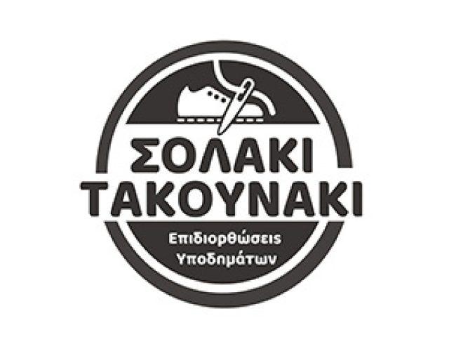 ΣΟΛΑΚΙ ΤΑΚΟΥΝΑΚΙ