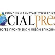 Νέες υπηρεσίες από την Socialpress Κοιν.Σ.Επ.