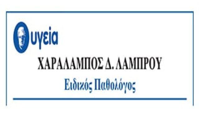 ΛΑΜΠΡΟΥ ΧΑΡΑΛΑΜΠΟΣ