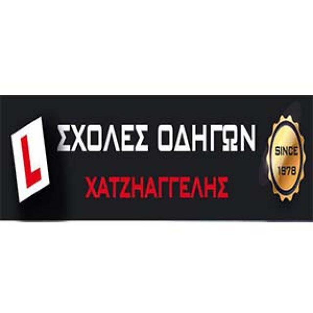 ΧΑΤΖΗΑΓΓΕΛΗΣ