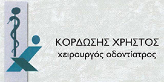 ΚΟΡΔΩΣΗΣ ΧΡΗΣΤΟΣ